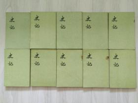【史记】全十册