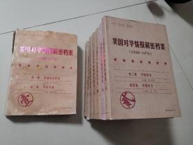 《美国对华情报解密档案》(1948~1976)(8卷本):1948~1976