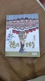 足球周刊德胜里约带海报鼠标垫
