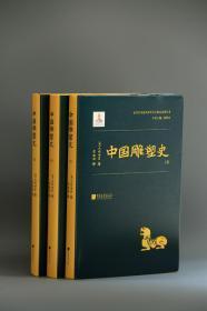 中国雕塑史(16开精装 全三册 )