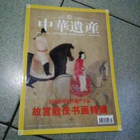 中华遗产总第二期2004年十月品图细签注意细节如图所示