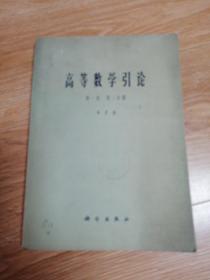 高等数学引论第一卷第二分册
