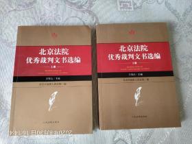 北京法院优秀裁判文书选编(上`下册)