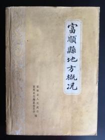 《富顺县地方概况》,16开520页