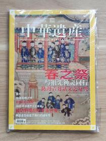 中华遗产2006年1月号总第9期