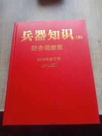 兵器知识(B)防务观察家 2008年合订本(8——12期)