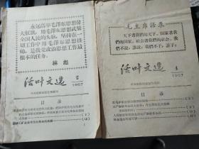 活叶文选 1967年第2、4期(合售)