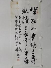 保真书画,杨昌永书法一幅,尺寸99×44.5cm,作家,诗人,书法家,重庆文联副主席,重庆楹联协会荣誉会长,
