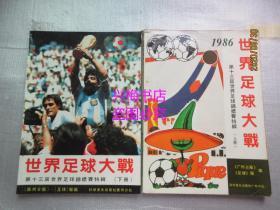 世界足球大战:第十三届足球锦标赛特辑(上下册)