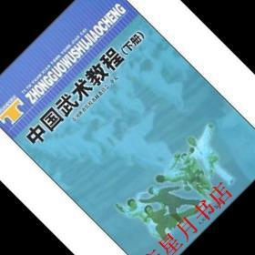 中国武术教程下册邱丕相 人民体育 9787500924487