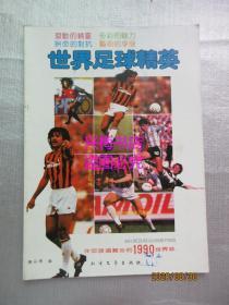 1990世界足球精英——万丹青编