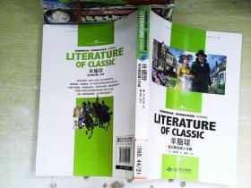 羊脂球:莫泊桑短篇小说集(名师精读版)/学生新课标必读世界经典文学名著