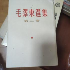 毛泽东选集第二卷1966年北京第二十九印