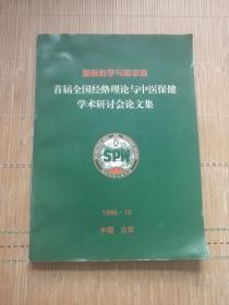 首届全国经络理论与中医保健学术研讨会论文集