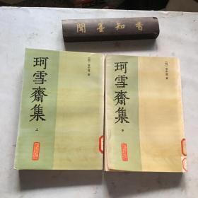 珂雪斋集 上、中 共2册合售   1989年版