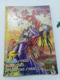 武侠故事2005年第20