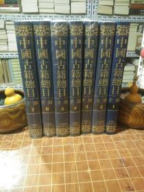 中国古籍总目 子部  全7册  精装 原箱装 一版一印
