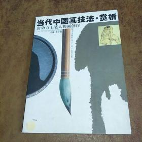 当代中国画技法.赏析