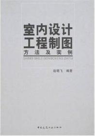 室内设计工程制图方法及实例 9787112089529 赵晓飞 中国建筑工业出版社 蓝图建筑书店