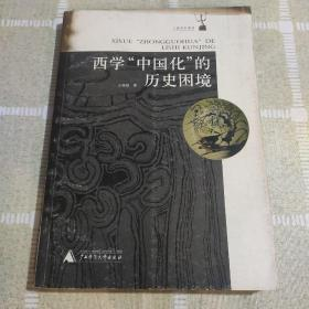"""西学""""中国化""""的历史困境"""