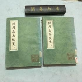 中国古典文学丛书:陈与义集校笺(上下),1990年1版1印,1500册,馆藏本