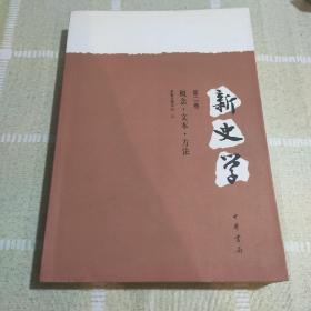 新史学(第二卷):概念.文本.方法