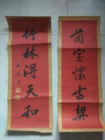 孟广慧、字定生,天津人,亚圣孟子之裔,四大书法家。甲骨首先的发现者。
