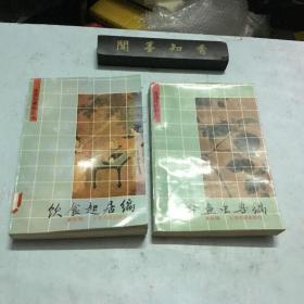 生活与博物丛书.禽鱼虫兽编、饮食起居编 共2册合售