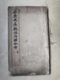 民国线装字帖:匋斋藏瘗鹤铭两种合册(民国7年6版,白纸)