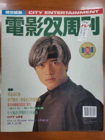 电影双周刊 (358期)