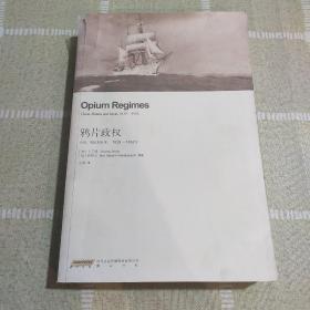 鸦片政权:中国、英国和日本,1839—1952年