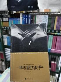 哈姆雷特谋杀案:文学批评理论另类读本