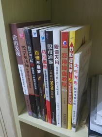 股道天机等10本书合售