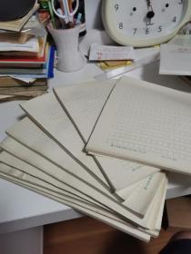 老稿纸老信纸 80年代营口盐业公司  9本