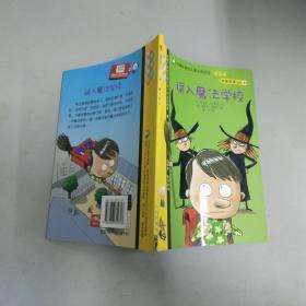 我爱阅读丛书:43 误入魔法学校. /[法]罗宾图 译;[法]克莱尔·克莱蒙 文 广州出版社
