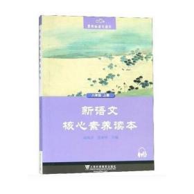 新语文核心素养读本:上册:九年级