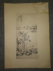 民国珂罗版:戴熙~墨笔山水(吴湖帆 藏品)