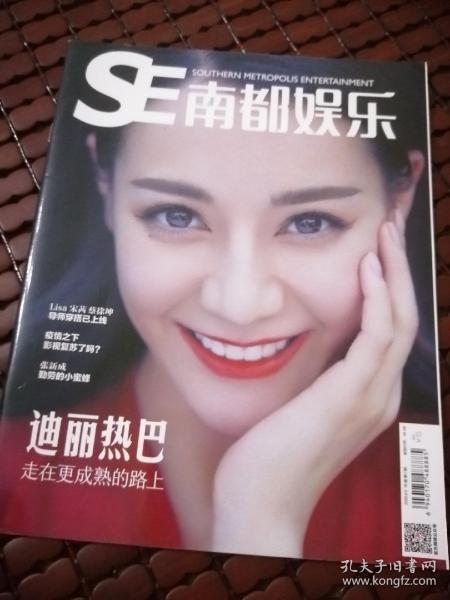 《南都娱乐周刊》 2020年7迪丽热巴张新成王鸥王耀庆