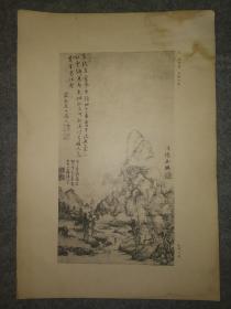 民国珂罗版:方从义~溪桥幽兴(潘博山藏品)