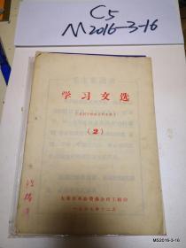 山西期刊  学习文选农村斗批改资料专辑2  1969年第12月