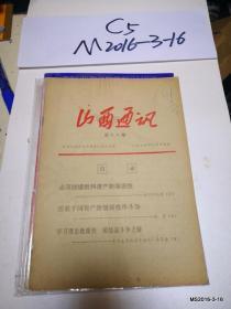 山西期刊   山西通讯  1975年第18期