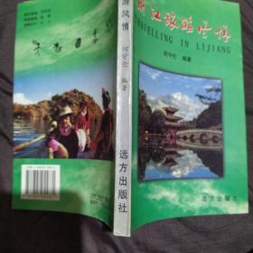 丽江旅游风情