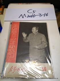 后勤政工通讯 1968年第56期敬祝毛主席万寿无疆