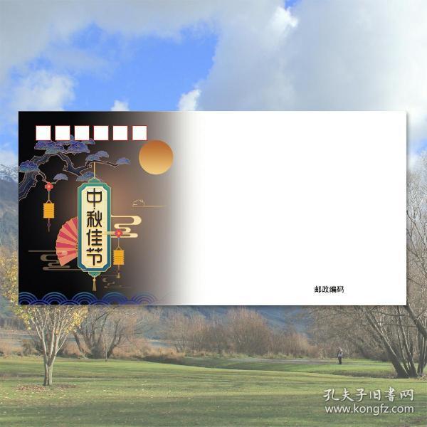 中秋节DL美术封2,140克白卡纸集邮信封