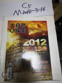 大自然探索 2012灾难启示录