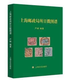 上海邮政局所日戳图谱