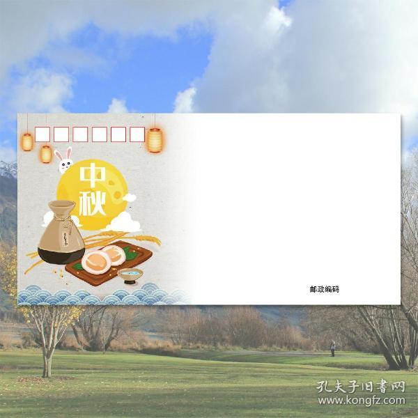 中秋节DL美术封4,140克白卡纸集邮信封