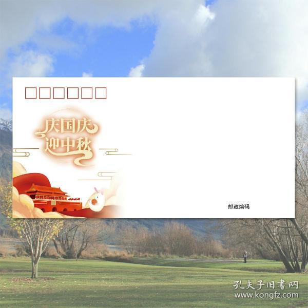 中秋国庆双节DL美术封1,140克白卡纸集邮信封