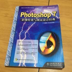 Photoshop 7影像特效与网页设计经典