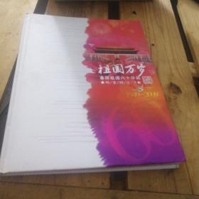 祖国万岁喜迎祖国六十华诞游资明信片